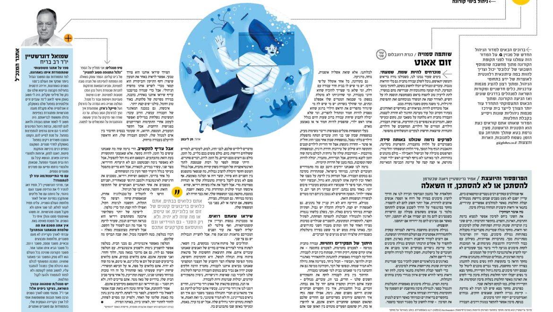 """זום אאוט // טור שני ב""""שותפה סמויה"""", טור הניהול במגזין G, גלובס, מאי 2020"""